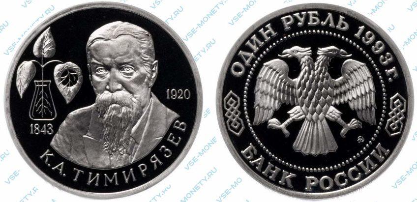 1 рубль 1993 года «150-летие со дня рождения К.А. Тимирязева» серии «Выдающиеся личности России»