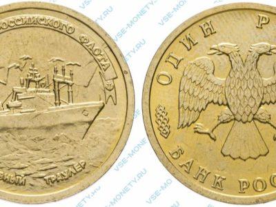 Памятная монета 1 рубль 1996 года «Рыболовный траулер» серии «300-летие Российского флота»