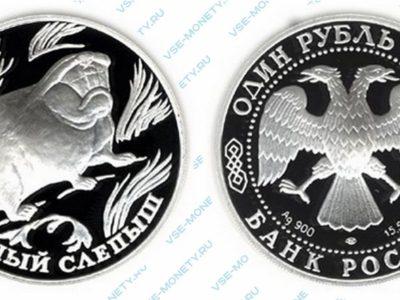 Памятная серебряная монета 1 рубль 1996 года «Песчаный слепыш» серии «Красная книга»