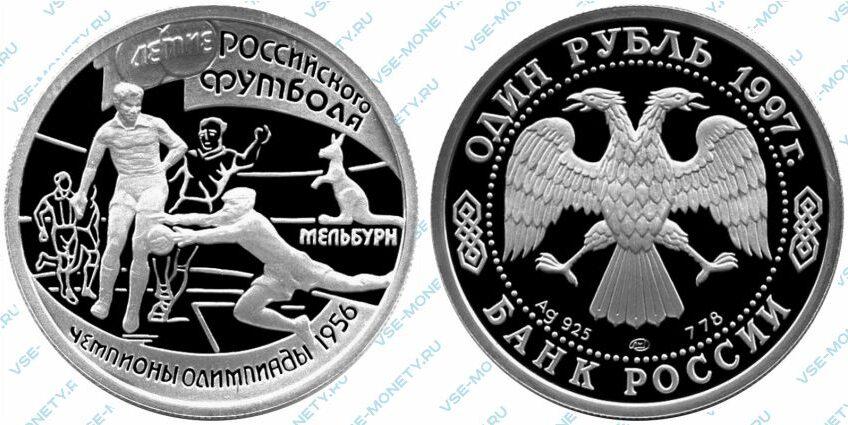 Памятная серебряная монета 1 рубль 1997 года «Чемпионы Олимпиады 1956» серии «100-летие Российского футбола»