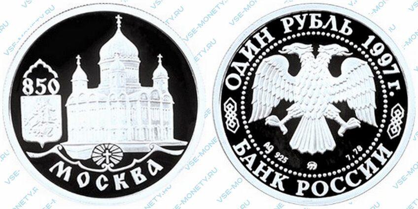 Памятная серебряная монета 1 рубль 1997 года «Храм Христа Спасителя» серии «850-летие основания Москвы»