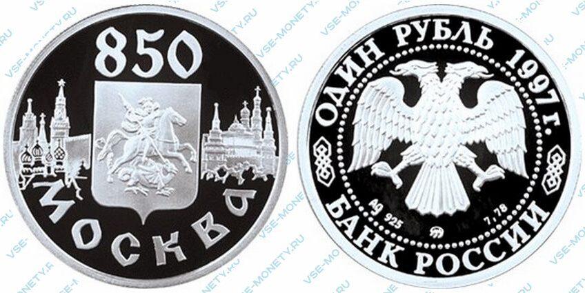 Памятная серебряная монета 1 рубль 1997 года «Герб Москвы» серии «850-летие основания Москвы»