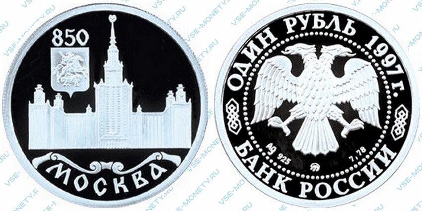 Памятная серебряная монета 1 рубль 1997 года «Главное здание Московского государственного университета (МГУ)» серии «850-летие основания Москвы»
