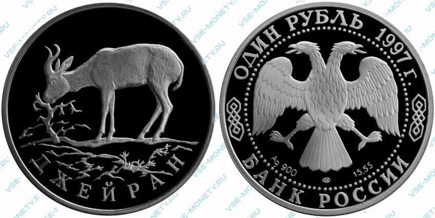 Памятная серебряная монета 1 рубль 1997 года «Джейран» серии «Красная книга»