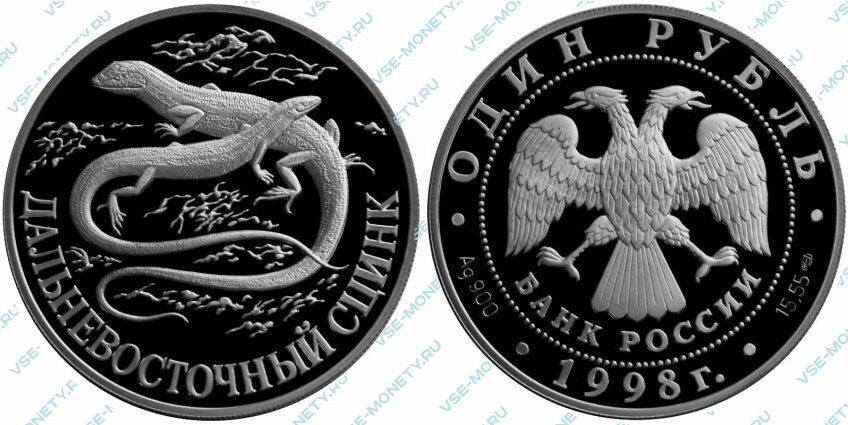 Памятная серебряная монета 1 рубль 1998 года «Дальневосточный сцинк» серии «Красная книга»