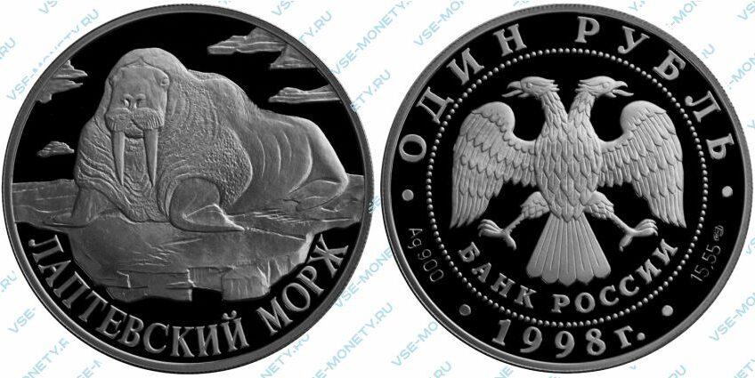 Памятная серебряная монета 1 рубль 1998 года «Лаптевский морж» серии «Красная книга»