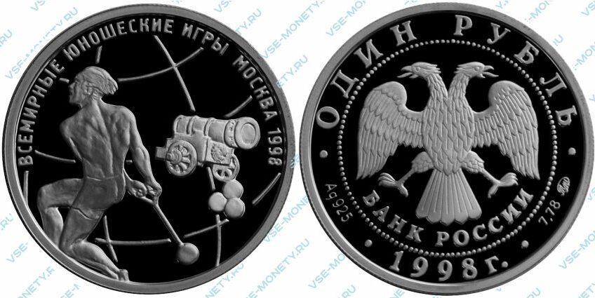 Памятная серебряная монета 1 рубль 1998 года «Метание молота» серии «Всемирные юношеские игры»