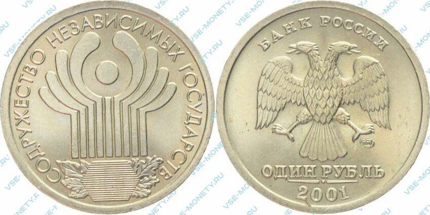 Юбилейная монета 1 рубль 2001 года «10-летие Содружества Независимых Государств»