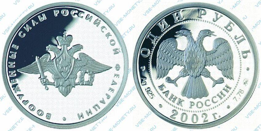 Юбилейная серебряная монета 1 рубль 2002 года «Вооруженные силы Российской Федерации» серии «200-летие образования в России министерств»