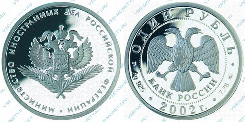 Юбилейная серебряная монета 1 рубль 2002 года «Министерство иностранных дел (МИД) Российской Федерации» серии «200-летие образования в России министерств»