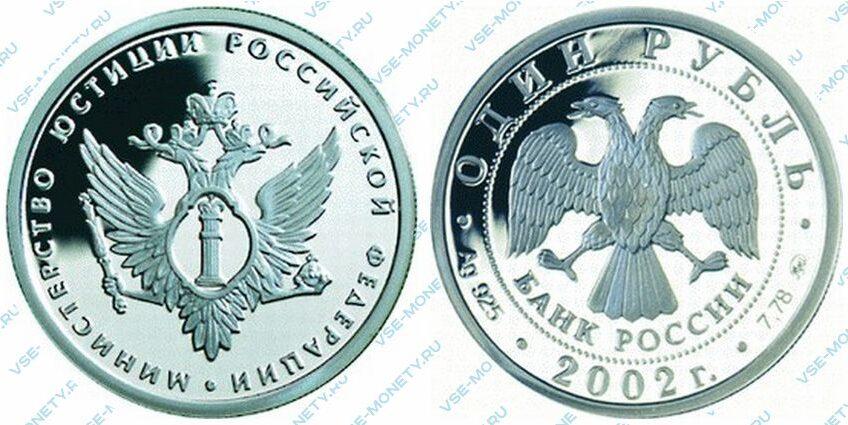 Юбилейная серебряная монета 1 рубль 2002 года «Министерство юстиции Российской Федерации» серии «200-летие образования в России министерств»