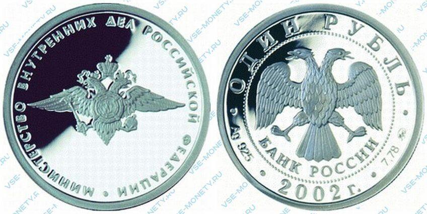 Юбилейная серебряная монета 1 рубль 2002 года «Министерство внутренних дел (МВД) Российской Федерации» серии «200-летие образования в России министерств»