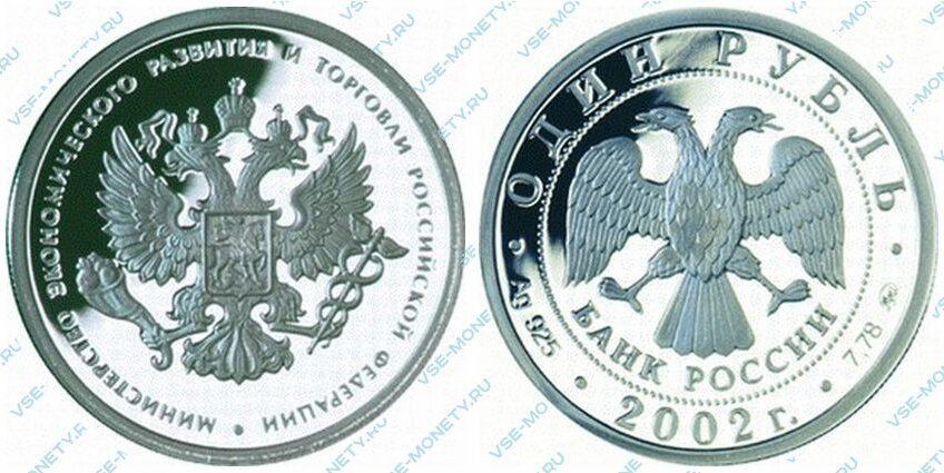 Юбилейная серебряная монета 1 рубль 2002 года «Министерство экономического развития и торговли Российской Федерации» серии «200-летие образования в России министерств»