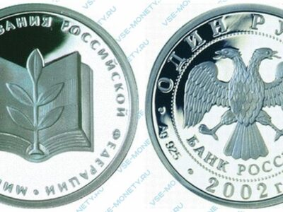 Юбилейная серебряная монета 1 рубль 2002 года «Министерство образования Российской Федерации» серии «200-летие образования в России министерств»