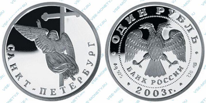 Юбилейная серебряная монета 1 рубль 2003 года «Ангел на шпиле собора Петропавловской крепости» серии «300-летие основания Санкт-Петербурга»