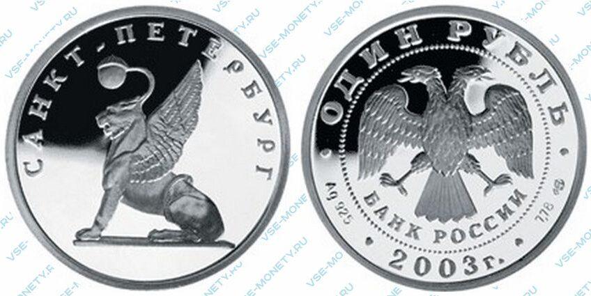Юбилейная серебряная монета 1 рубль 2003 года «Грифон на Банковском мостике» серии «300-летие основания Санкт-Петербурга