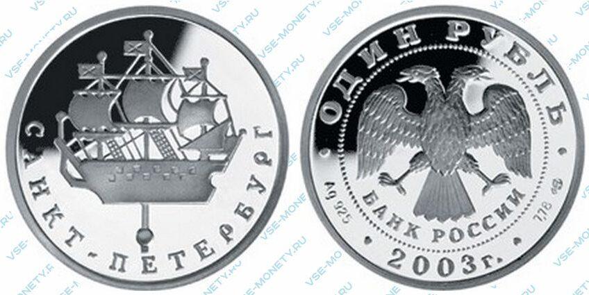 Юбилейная серебряная монета 1 рубль 2003 года «Кораблик на шпиле Адмиралтейства» серии «300-летие основания Санкт-Петербурга»