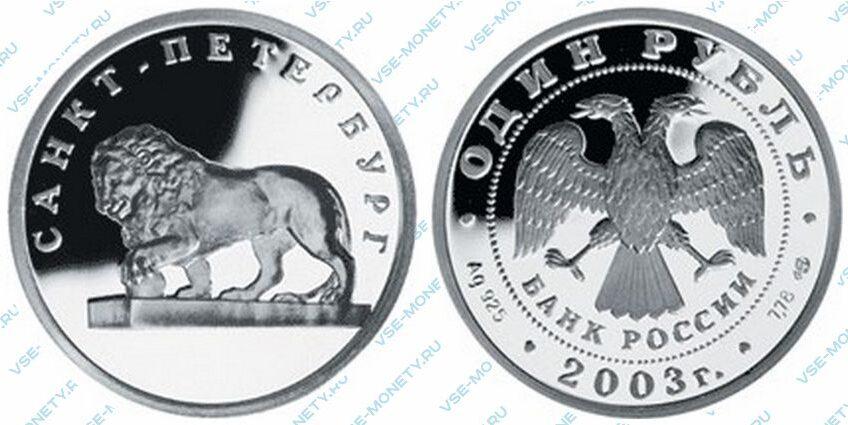 Юбилейная серебряная монета 1 рубль 2003 года «Лев на набережной у Адмиралтейства» серии «300-летие основания Санкт-Петербурга»