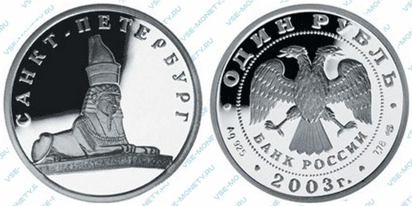 Юбилейная серебряная монета 1 рубль 2003 года «Сфинкс у здания Академии художеств» серии «300-летие основания Санкт-Петербурга»