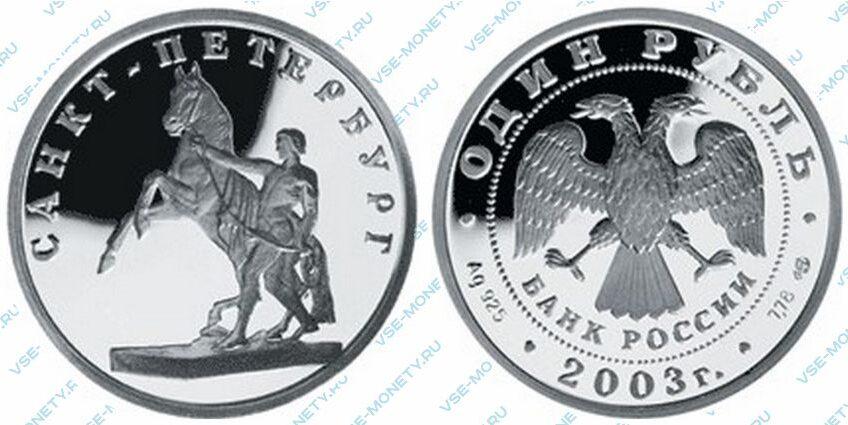 Юбилейная серебряная монета 1 рубль 2003 года «Скульптурная группа «Укрощение коня» серии «300-летие основания Санкт-Петербурга»