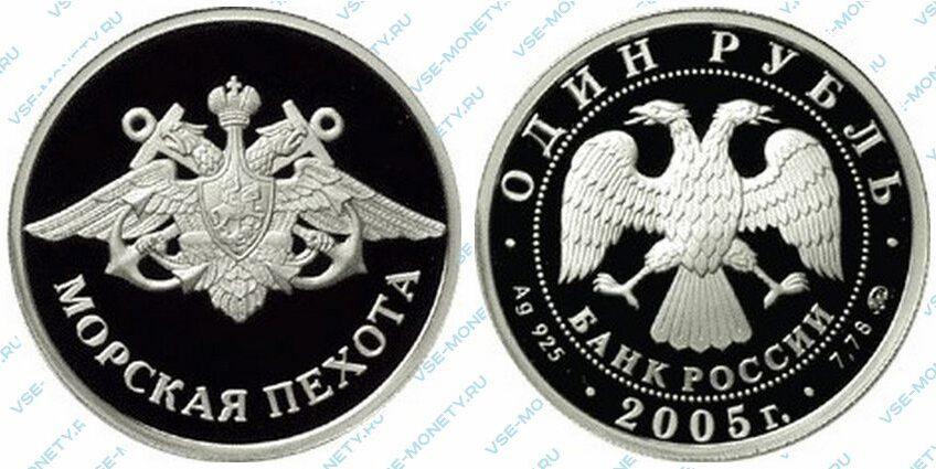 Юбилейная серебряная монета 1 рубль 2005 года «Морская пехота. Эмблема ВМФ» серии «Вооруженные силы Российской Федерации»