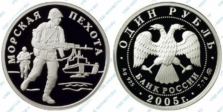 Юбилейная серебряная монета 1 рубль 2005 года «Морская пехота. Пехотинец» серии «Вооруженные силы Российской Федерации»