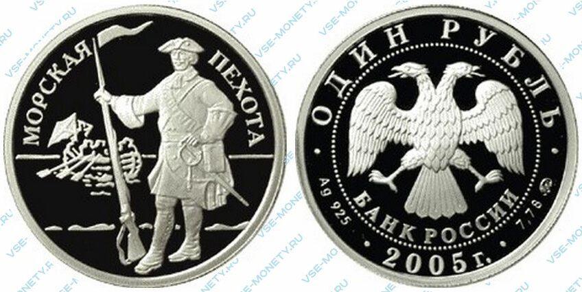 Юбилейная серебряная монета 1 рубль 2005 года «Морская пехота. Морской пехотинец эпохи Петра I» серии «Вооруженные силы Российской Федерации»