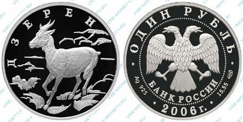 Юбилейная серебряная монета 1 рубль 2006 года «Дзерен» серии «Красная книга»