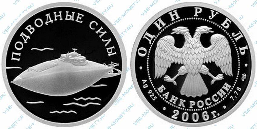 Юбилейная серебряная монета 1 рубль 2006 года «Подводные силы Военно-морского флота. Подводная лодка изобретателя С.К. Джевецкого» серии «Вооруженные силы Российской Федерации»