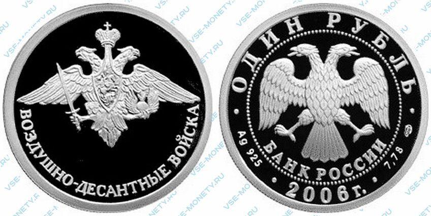 Юбилейная серебряная монета 1 рубль 2006 года «Воздушно-десантные войска. Эмблема ВДВ» серии «Вооруженные силы Российской Федерации»