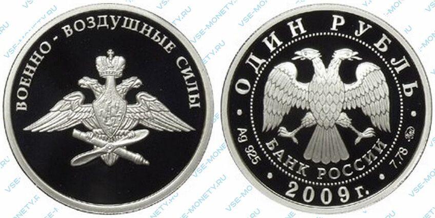 Юбилейная серебряная монета 1 рубль 2009 года «Авиация. Эмблема ВВС» серии «Вооруженные силы Российской Федерации»