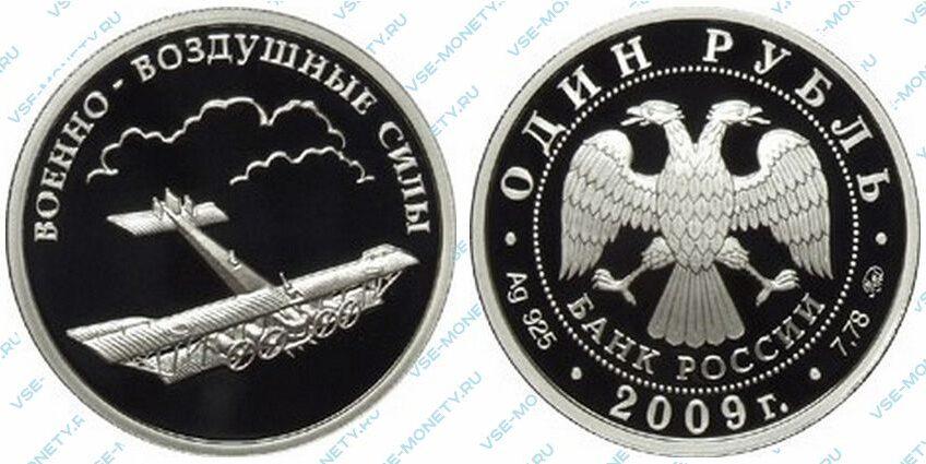 Юбилейная серебряная монета 1 рубль 2009 года «Авиация. Самолет «Илья Муромец»» серии «Вооруженные силы Российской Федерации»