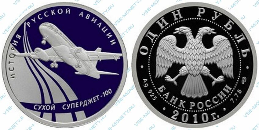 Юбилейная серебряная монета 1 рубль 2010 года «Сухой Суперджет-100» серии «История русской авиации»