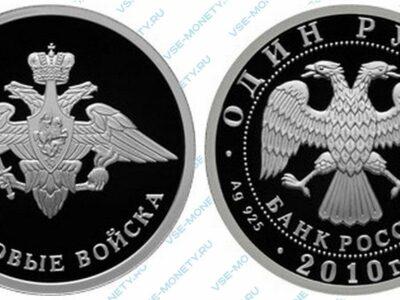 Юбилейная серебряная монета 1 рубль 2010 года «Танковые войска. Эмблема сухопутных войск» серии «Вооруженные силы Российской Федерации»