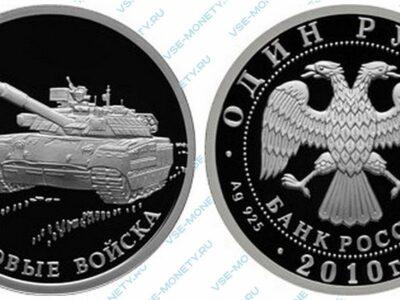 Юбилейная серебряная монета 1 рубль 2010 года «Танковые войска. Современный танк» серии «Вооруженные силы Российской Федерации»