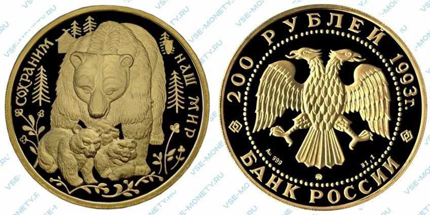 Памятная золотая монета 200 рублей 1993 года «Бурый медведь» серии «Сохраним наш мир»