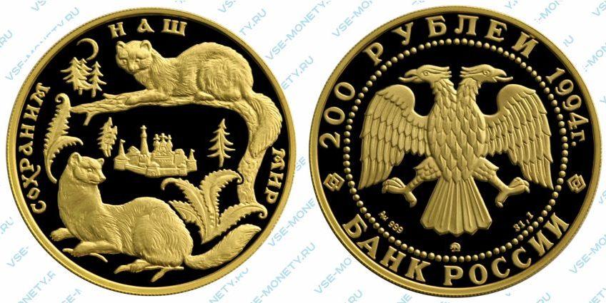 Памятная золотая монета 200 рублей 1994 года «Соболь» серии «Сохраним наш мир»