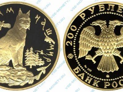 Памятная золотая монета 200 рублей 1995 года «Рысь» серии «Сохраним наш мир»