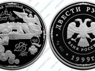 Юбилейная серебряная монета 200 рублей 1999 года «275-летие Санкт-Петербургского монетного двора»