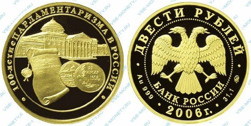 Юбилейная золотая монета 200 рублей 2006 года «100-летие парламентаризма в России»