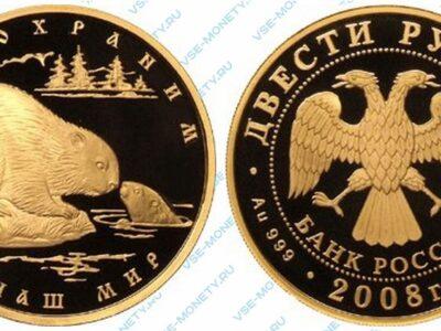 Юбилейная золотая монета 200 рублей 2008 года «Речной бобр» серии «Сохраним наш мир»