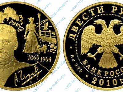 Юбилейная золотая монета 200 рублей 2010 года «150-летие со дня рождения А.П. Чехова»