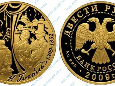 Юбилейная золотая монета 200 рублей 2009 года «200-летие со дня рождения Н.В. Гоголя»