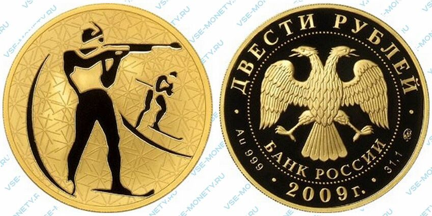 Юбилейная золотая монета 200 рублей 2009 года «Биатлон» серии «Зимние виды спорта»