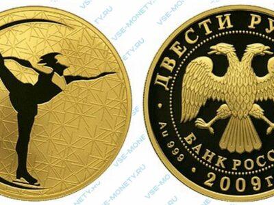 Юбилейная золотая монета 200 рублей 2009 года «Фигурное катание» серии «Зимние виды спорта»