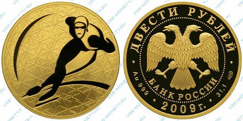 Юбилейная золотая монета 200 рублей 2009 года «Конькобежный спорт» серии «Зимние виды спорта»