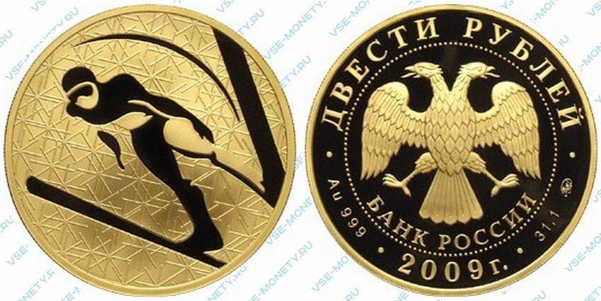 Юбилейная золотая монета 200 рублей 2009 года «Прыжки с трамплина» серии «Зимние виды спорта»