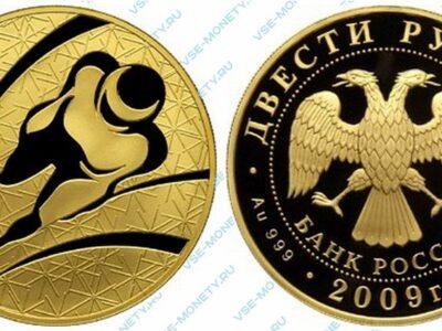 Юбилейная золотая монета 200 рублей 2009 года «Санный спорт» серии «Зимние виды спорта»