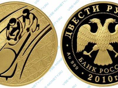 Юбилейная золотая монета 200 рублей 2010 года «Бобслей» серии «Зимние виды спорта»
