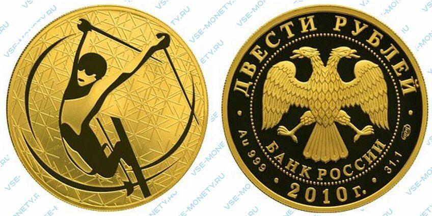 Юбилейная золотая монета 200 рублей 2010 года «Фристайл» серии «Зимние виды спорта»